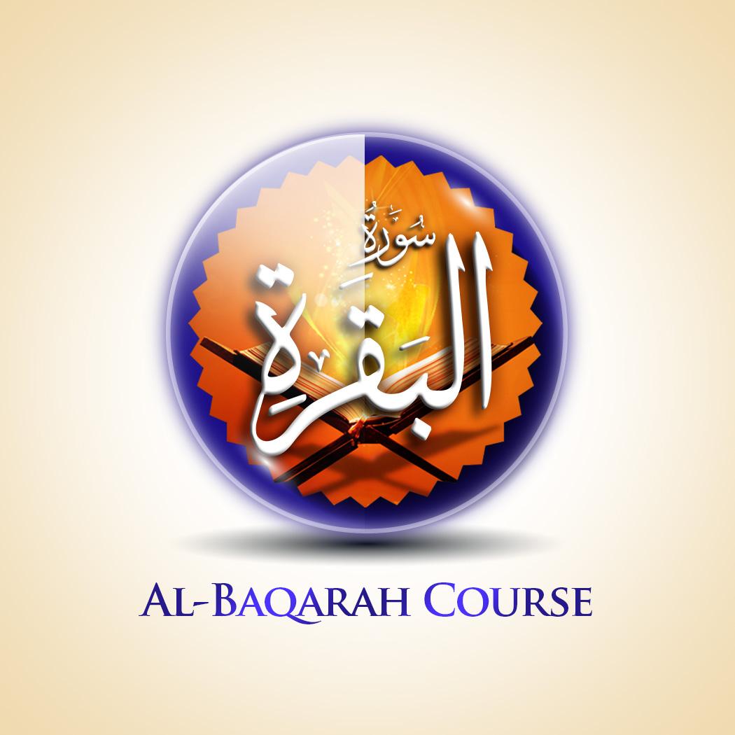 Surah al-Baqarah in English | BQE1