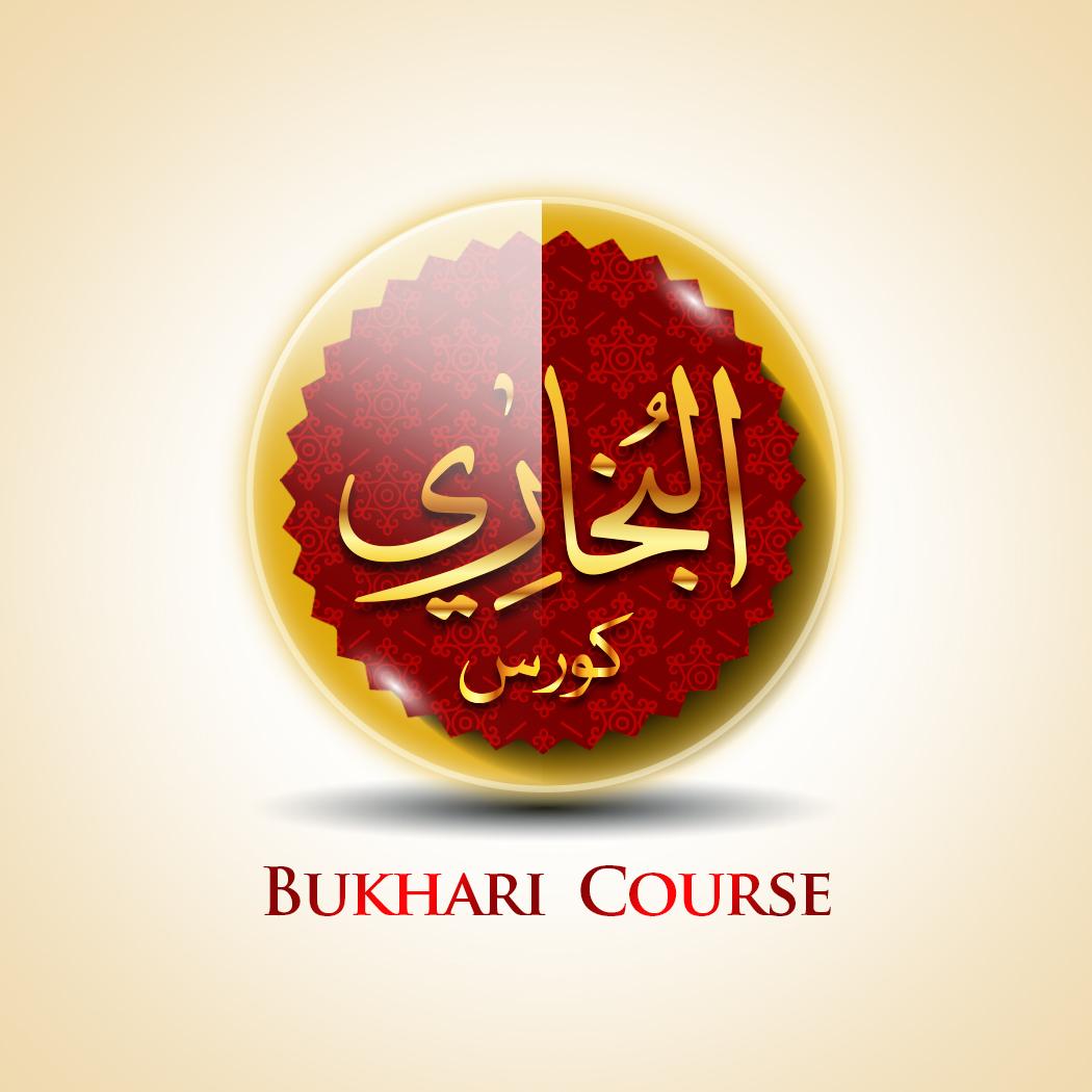 Sahih al-Bukhari 3 | SB3-1