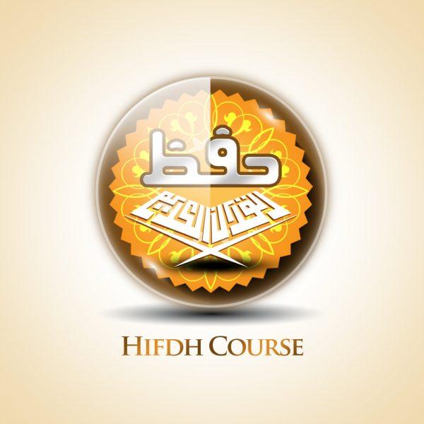 Tahfeedh al-Qur'an Review Course In Urdu   HQRC