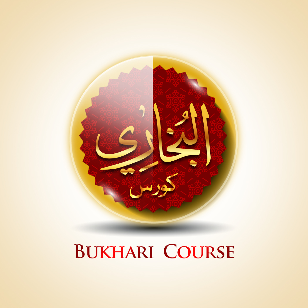 Sahih al-Bukhari | BUKO4