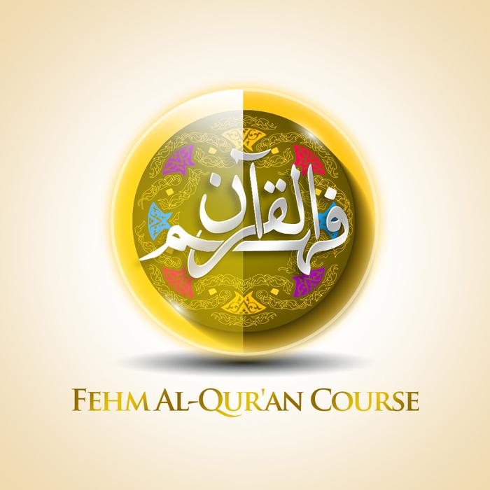 Fehm al Quran English 2017 | FQI1