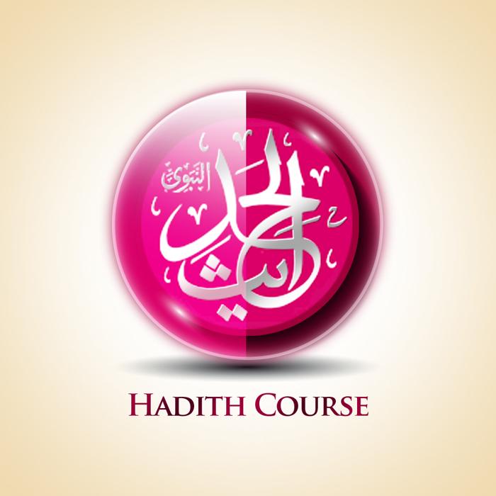 Taleem al-Hadith Bukhari UAE | HBU3