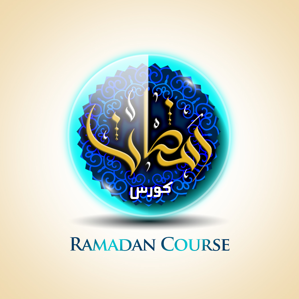 Spend your Ramadan with Qur'an in English | UQE20